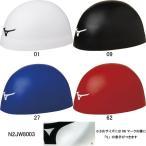 <ネコポス可>ミズノ(MIZUNO)GX-SONIC HEAD シリコンキャップ(小さめサイズ)(@2200)N2JW8003