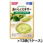 介護食 レトルト おいしくミキサー ブロッコリーのサラダ 区分4 50g