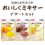 介護食 レトルト おいしくミキサー デザートセット 3