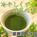 冷やしくず抹茶 業務用 500g  ニットーリレー