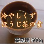 冷やしくずほうじ茶 業務用 500g ニットーリレー