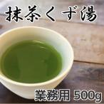 抹茶くず湯 業務用500g ニットーリレー