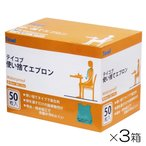 介護 食事用エプロン テイコブ 使い捨てエプロン 50枚×3箱