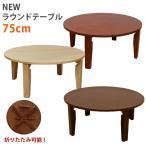 テーブル 折りたたみ ローテーブル ラウンドテーブル 75φ 丸ちゃぶ台