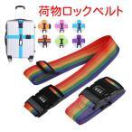 スーツケースベルト 荷物ロックベルト 調整可能 名札付 旅行 出張 ワンタッチ式 荷物梱包バンド ダイヤル式 荷物タグ付属 スーツケース梱包ベルト 盗難防止