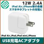 iPad Air iPad Air2対応USB充電ACアダプタ USB充電器 コンセント 12W USBアダプタ スマホ充電器iPhone iPad iPod docomo au softbank