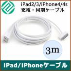 3m USBケーブル iPad1/2/3・iPhone 3GS/4/4s・iPod itouch4 用USB接続ケーブル