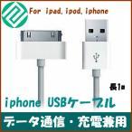 USB Cable ホワイト1m for iPhone 4 /4s/ 3GS / iPod / iPad データ転送 iPhone充電器 iPhoneケーブル USBケーブル usb cable iphone充電ケーブル30Pin