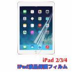 iPad2 iPad3 iPad4用液晶保護フィルム 低反射タイプ 高光沢タイプ アンチグレア 保護シール クリーナークロス付