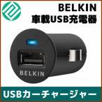 BELKIN(ベルキン) iPhone/iPod用デュアルカーチャージャー 12Vシガレットソケット対応のUSBポート