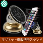 マグネットタイプスタンドiPhone スマートフォン 全機種対応 車載ホルダー マグネット式 車載スタンド スマホスタンド