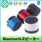 ショッピングbluetooth Bluetoothスピーカーipad/iPhone/スマートフォン(スマホ)対応 無線Bluetooth4.0スピーカー