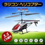 ラジコン ヘリコプター G610 室内 3.5ch ラジコンヘリ RCヘリコプター LEDライト搭載で夜間飛行も楽しめる! ラジコンヘリコプター RCヘリ