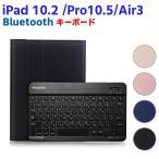 iPad10.2/ Pro10.5 / Air3 キーボード iPadキーボード 超薄レザーケース付き Bluetooth キーボード スタンド機能 カバー US配列 かな入力対応
