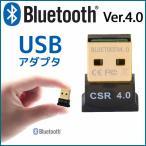ショッピングbluetooth bluetoothアダプタ bluetooth USB アダプタ 超小型 レシーバー アダプター ブルートゥース 4.0 CSRチップ 省電力 Windows10対応 ングル CSR 4.0 Dongle 送料無料