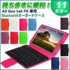 LG au Qua tab PX LGT31 専用 8インチ キーボードケース 日本語配列 入力対応 LG au Qua tab PX LGT31  Bluetooth キーボード タブレットキーボード