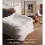 ショッピングガーゼ ポイント5倍送料無料 Fabric + コットンガーゼ(80本ガーゼ)ハンカチ10枚セット