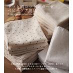 ショッピングガーゼ メール便送料無料 Fabric + ドット柄ガーゼ(2枚合わせ)ハンカチ4枚セット