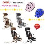 OGK オージーケー RBC-007DX3 バージョンB 新型安全ベルト付・ヘッドレスト付デラックスうしろ子供のせ 送料無料