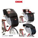 OGK 自転車幼児座席専用風防レインカバー(前用 RCF-001/うしろ用 RCR-001)