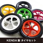 daddylab プラホイール+KENDA製タイヤセット(1輪分)米式チューブ(ストライダーカスタムパーツ)79900050