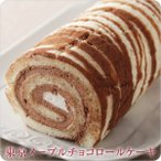 チョコケーキ   ロールケーキ バニラケーキ(東京メープルチョコロールケーキ)