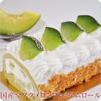メロンケーキ マスクメロン (国産マスクメロンプレミアムロールケーキ)