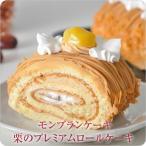 モンブランケーキ (栗のプレミアムロールケーキ) マロンケーキ