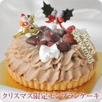 クリスマスケーキ  2021年予約受付中 デコレーションケーキ   (クリスマス限定モンブランケーキ)
