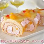 ショッピングバースデーケーキ 桃ケーキ ロールケーキ フルーツケーキ バースデーケーキ (桃たっぷりの大きなロールケーキ)誕生日や贈り物にも