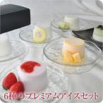 お歳暮 ギフト お中元  果汁50%のプレミアムアイスクリームセット フルーツ 苺 抹茶 キウイ マンゴー レモン メロン( 6種のプレミアムアイスセット)