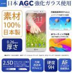 LG G2 mini 強化ガラス 液晶保護フィルム  気泡防止  指紋防止  硬度9H  0.26mm JGLASS 日本旭硝子 G2ミニ