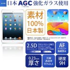 ショッピングmini iPad mini 4 強化ガラス 液晶保護フィルム  気泡防止  指紋防止  硬度9H  0.23mm JGLASS 日本製素材 アイパッドミニ 4