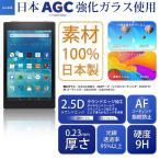 Fire HD 8 強化ガラス 液晶保護フィルム  気泡防止  指紋防止  硬度9H  0.23mm JGLASS 日本旭硝子 ファイア HD 8 タブレット