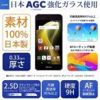 AQUOS ZETA SH-04H Xx3 SHV34 強化ガラスフィルム ジェイグラス JGLASS 日本旭硝子 AQUOS Xx3 保護フィルム 約3倍の強さ 9H級 0.33mm