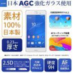 XPERIA Z3 強化ガラスフィルム ジェイグラス JGLASS 日本製素材 エクスペリア Z3 保護フィルム 約3倍の強さ 9H級 0.23mm