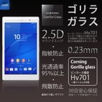 XPERIA Z3 Tablet Compact 強化ガラスフィルム ジェイグラス JGLASS ゴリラガラス Z3 タブレット 保護フィルム 約8倍の強さ 9H級 0.23mm TBX