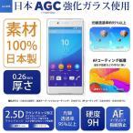 XPERIA Z4 強化ガラスフィルム ジェイグラス JGLASS 日本製素材 エクスペリア Z4 保護フィルム 約3倍の強さ 9H級 0.26mm