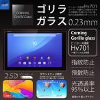 XPERIA Z4 Tablet 強化ガラスフィルム ジェイグラス JGLASS ゴリラガラス エクスペリア Z4タブレット 保護フィルム 約8倍の強さ 9H級 0.23mm TBX