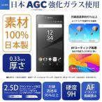 XPERIA Z5 Premium SO-03H 強化ガラスフィルム ジェイグラス JGLASS 日本製素材 エクスペリア Z5 プレミアム 保護フィルム 約3倍の強さ 9H級 0.33mm