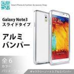 Galaxy note3 ケース バンパー SC-01F / SCL22共用 Galaxy note3 ケース アルミバンパー Love Mei Aluminum Bumper ギャラクシーノート3