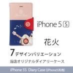 iPhone SE ケース カバー iPhone 5S iPhone5 手帳型ケース 猫柄 ダイアリーカバー アイフォンケース