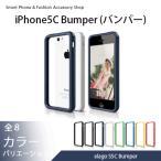 iPhone5C ケース バンパー アイフォン5C カバーバンパー iPhone 5C ケース elago S5C Bumper 天然ゴム + ポリカーボネート合成