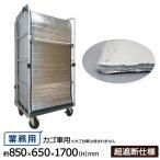 クールマジックフィルム カゴ台車カバー(内掛け) 850×650×1700(H)mm 1枚 保温 保冷 断熱 遮熱 冷凍 冷蔵