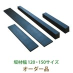 エコマウッド オーダー品(板材) 幅120mm×厚み15mm