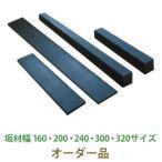 エコマウッド(板材)幅160mm×厚み20mm 受注生産品 別途御見積 オーダー品 1枚からオーダー可能です。