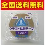包装・クラフトテープ #207   45mm×50m 1箱(50巻入)(リンレイ製)