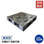 プラスチックパレット(樹脂パレット・アルパレット) 約1,100mm×1,100mm×140mm(H)10枚セット