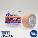 【全国】リンレイテープ製 包装用布粘着テープ(ニューハローくん) #382 50mm×25m