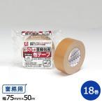 【全国】リンレイテープ製 包装用布粘着テープ 梱包テープ #393   75mm×50m ブラウン色